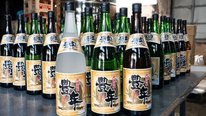 渡久山酒造(とくやましゅぞう)