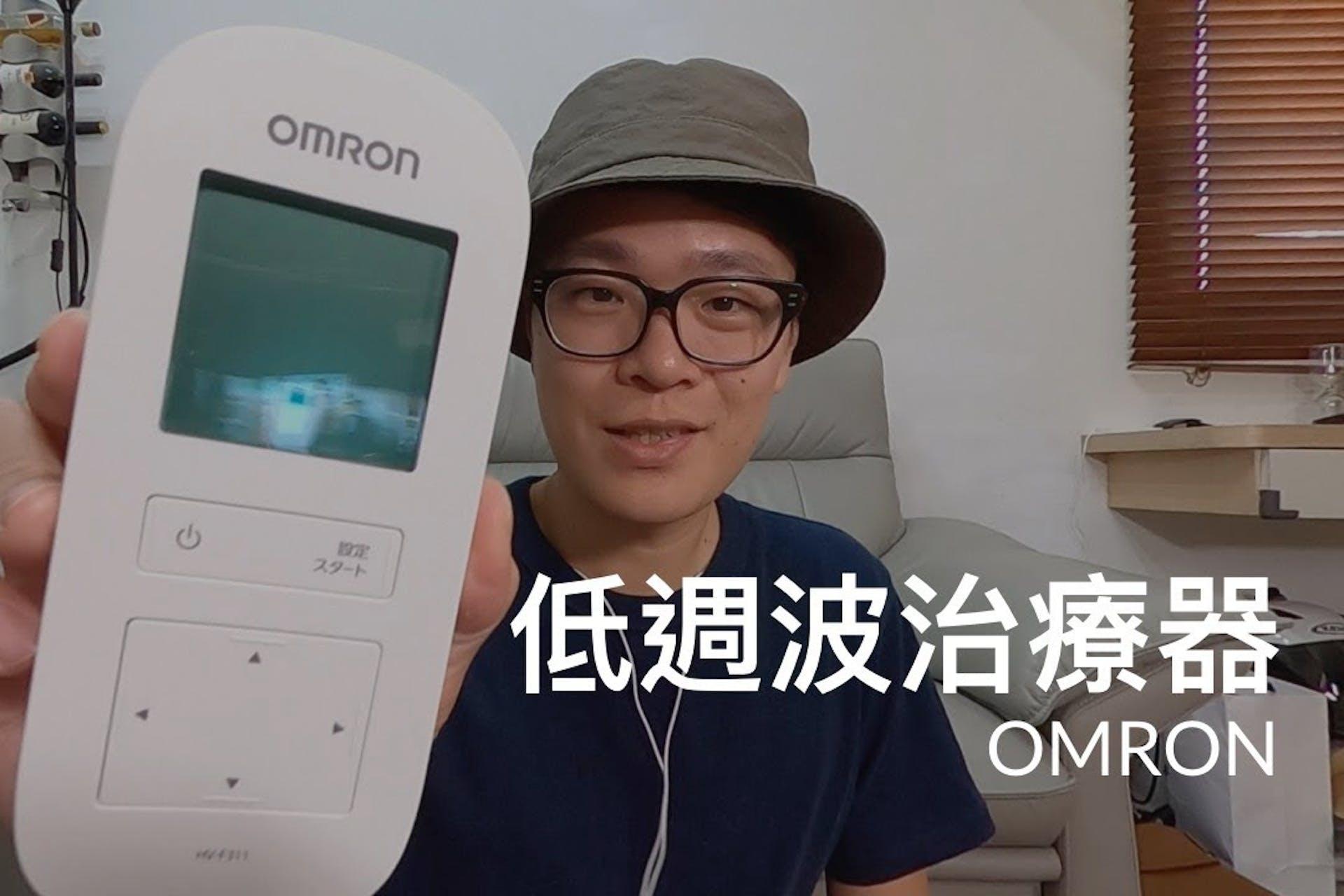 OMRON 歐姆龍 低週波電療器開箱:在家自己做復健
