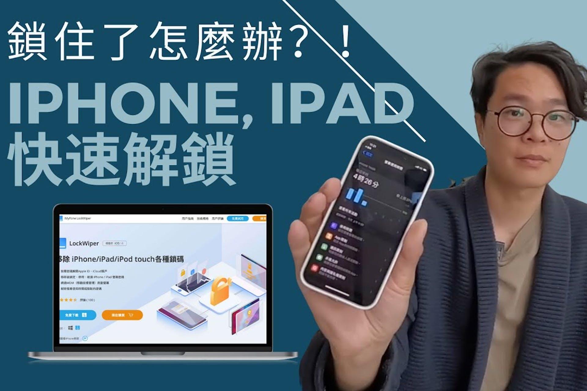 iPhone、iPad、Apple ID 鎖住了怎麼辦?這樣做就能快速解鎖