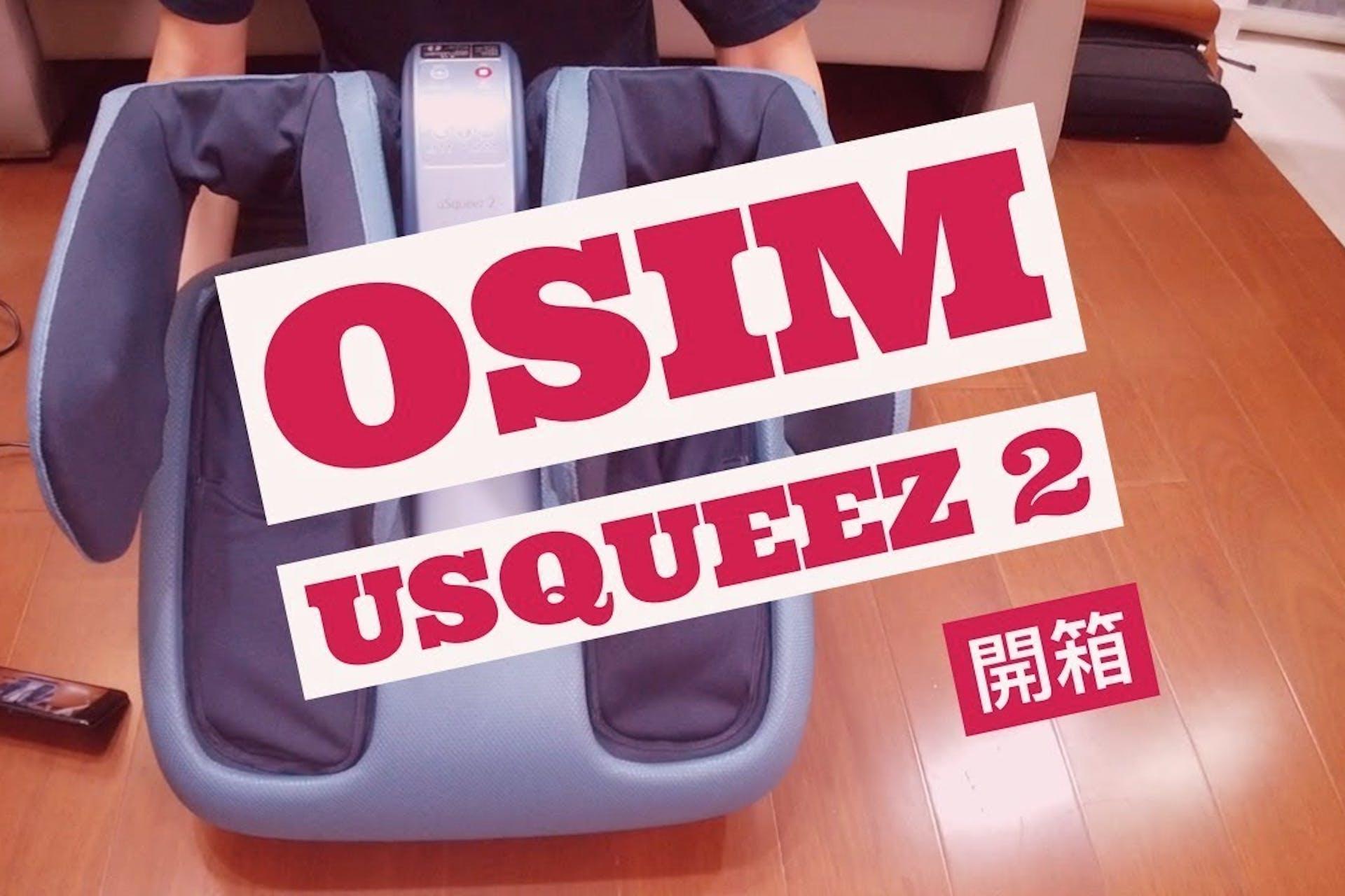 OSIM 腿樂樂 uSqueez 2 開箱實測心得