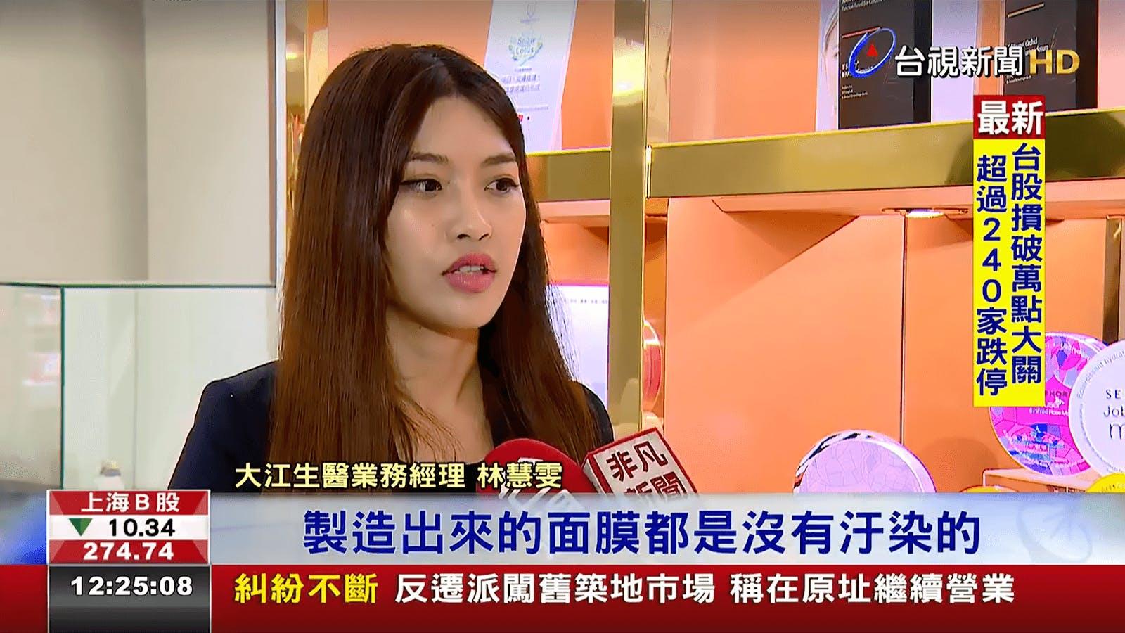 [台视新闻]台湾面膜全球发烧,大江生医年出货上千万片