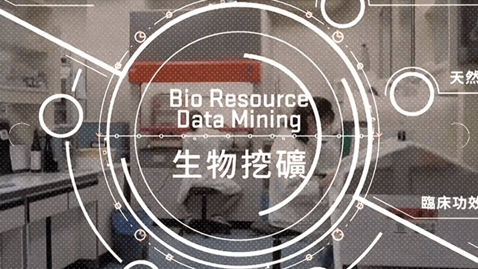 TCI Bioresource Data Mining