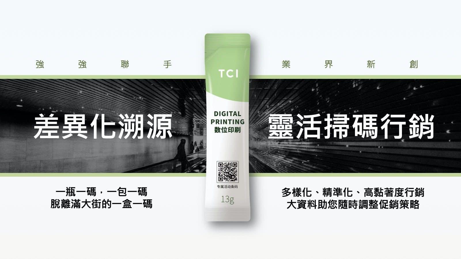 TCI 數位印刷
