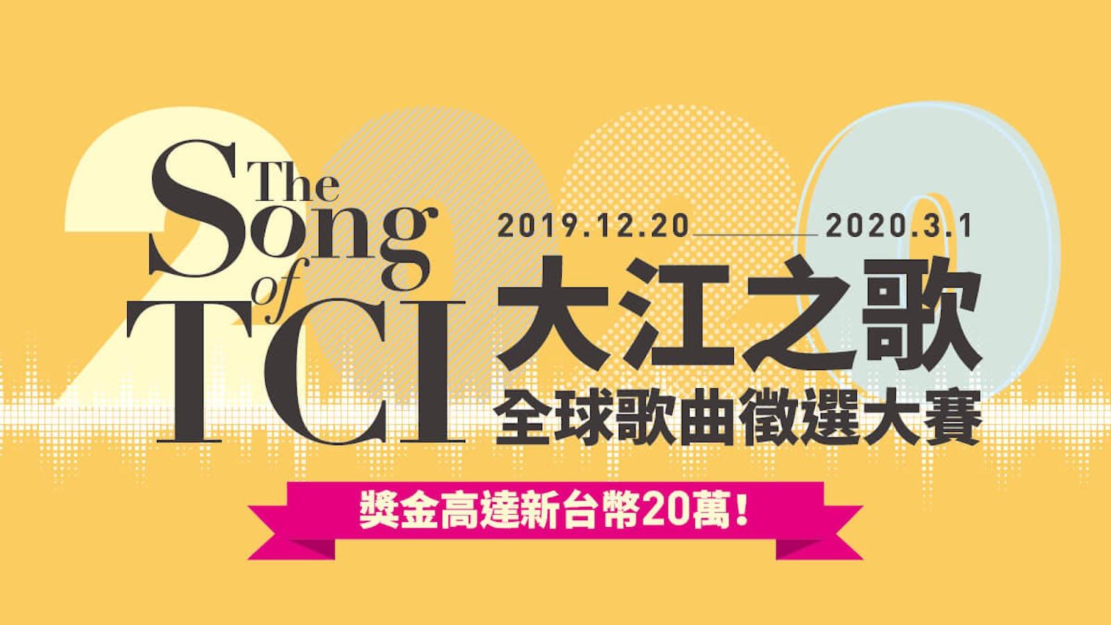 大江之歌-全球歌曲徵選大賽