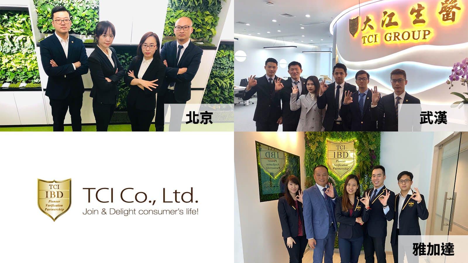TCI 大江生醫北京、武漢、雅加達