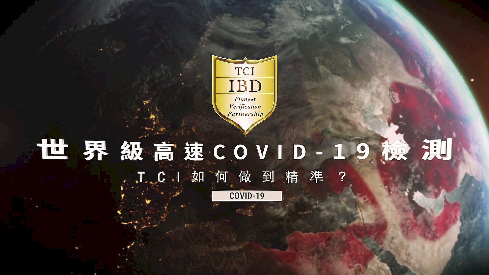 TCI 大江生醫如何做到既「快速」又「精確」的新冠肺炎檢測?