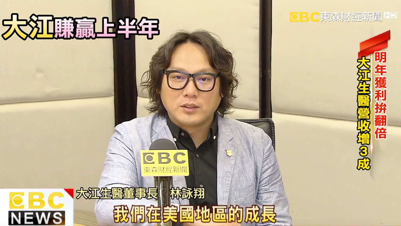 [东森财经]大江生医:明年获利拚翻倍营收增3成