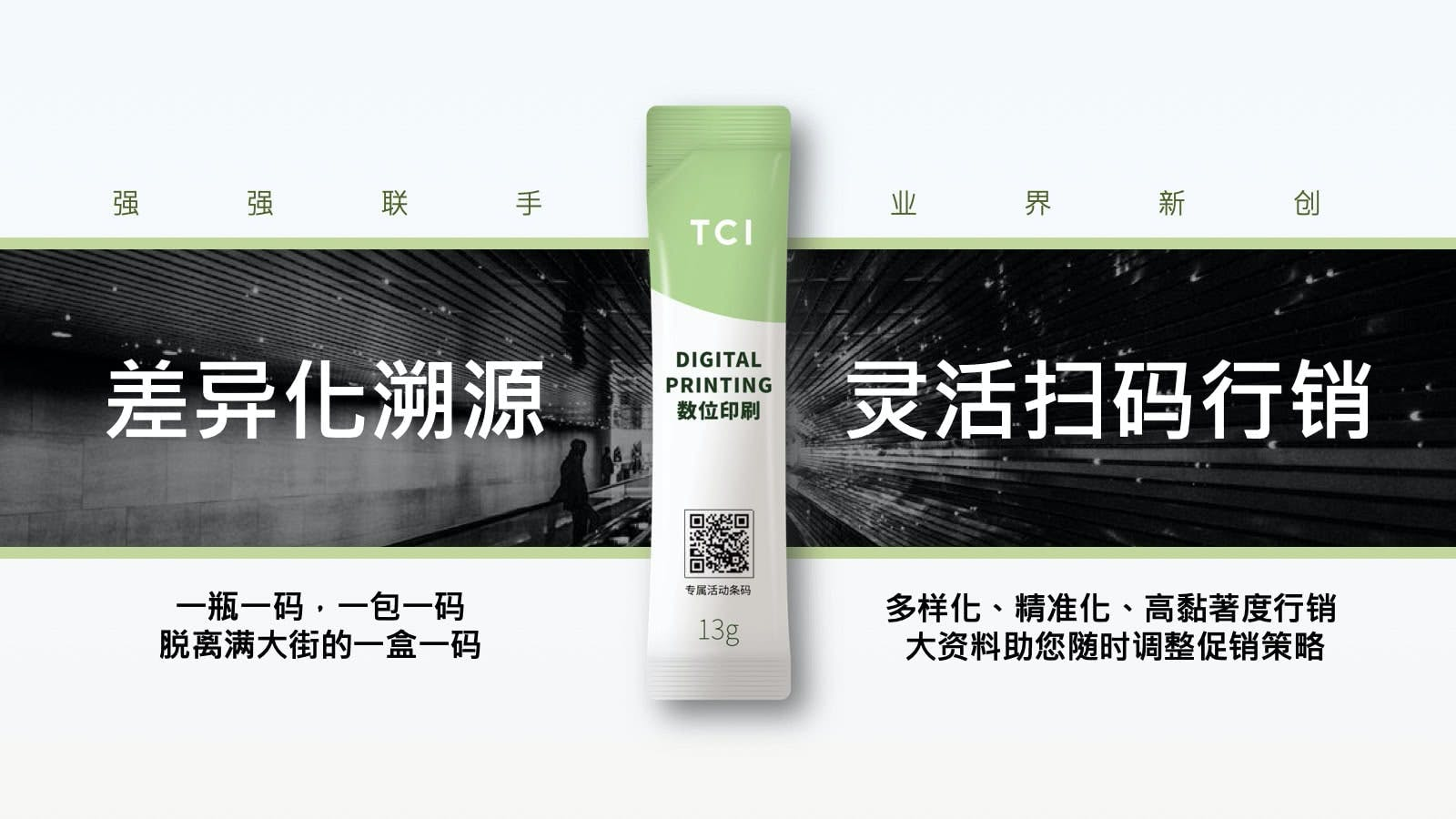 TCI 大江生医百岳特数位印刷