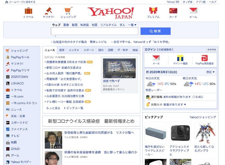 japan yahoo website