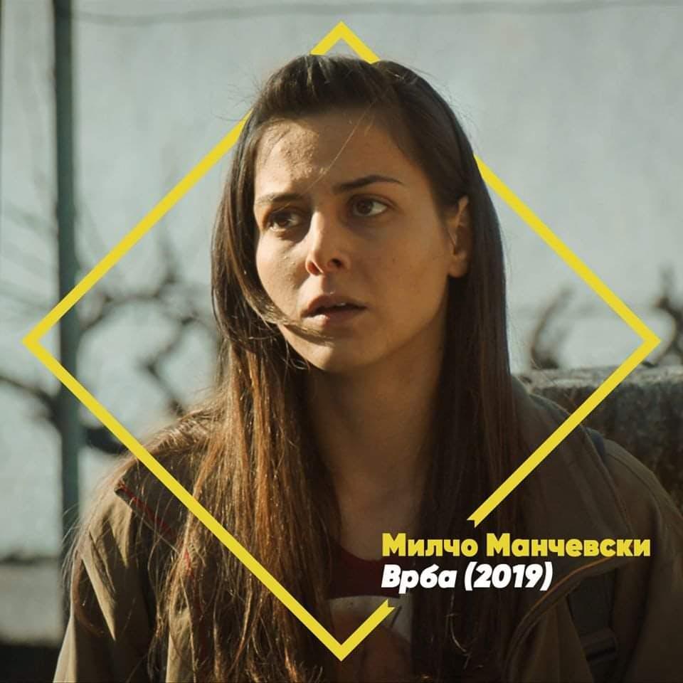 Родна, Врба/ Willow (2019)