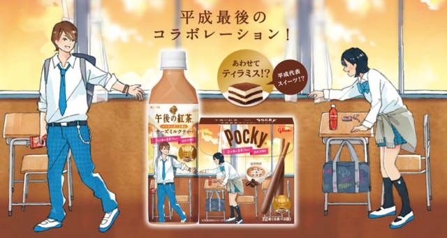 0a0682e2b8704afe78271b9d7dd0b4373f1c7d63 pocky gogocha hesei era japanese high school chocolates japan sweets milk tea 3 top