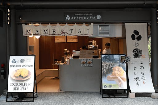 Mamemono to Taiyaki is a popular spot for tourists and locals alike in Kyoto, Japan