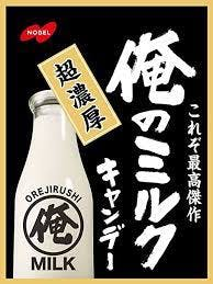 A bottle of Japanese milk flavored candy, called Ore no Milk Candy.