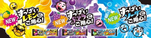 Suppai grape is a Japanese candy that has one super sour piece in every pack!