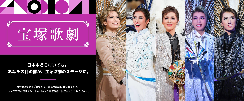 宝塚歌劇 日本中どこにいても。あなたの目の前が、宝塚のステージに。
