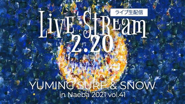 松任谷由実の冬の定番リゾートコンサートをU-NEXTでライブ配信決定