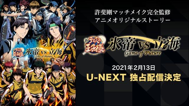 『新テニスの王子様 氷帝 vs 立海 Game of Future』をU-NEXT独占で2月13日より配信決定!