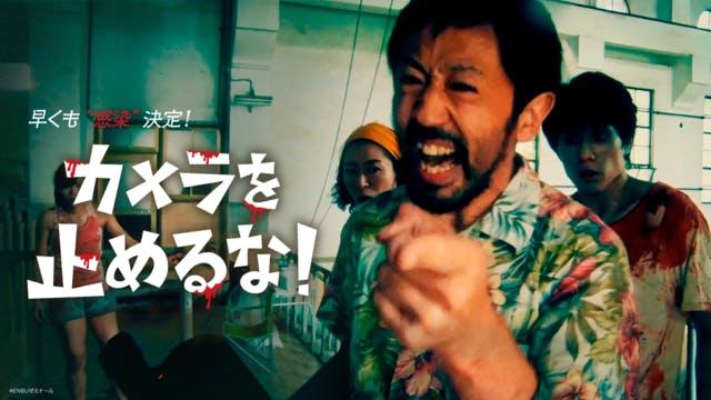異例の大ヒット『カメラを止めるな!』がU-NEXTで12月5日より配信開始!
