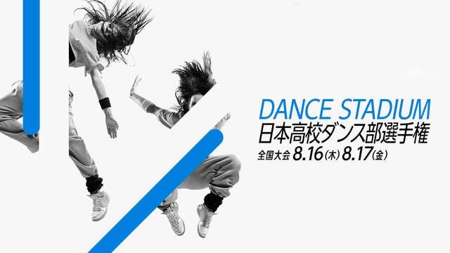 U-NEXTが、バブリーダンスで話題になった「日本高校ダンス部選手権」のオフィシャルパートナーに!