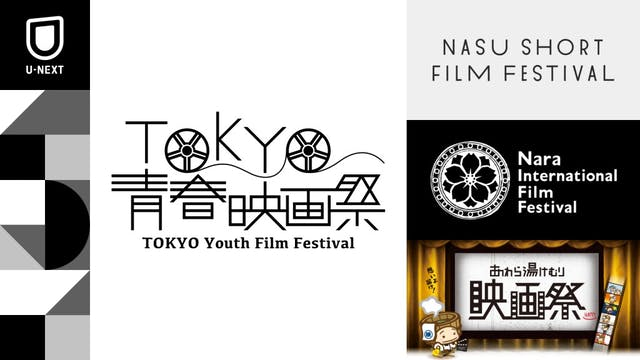 つんく♂が立ち上げた「TOKYO青春映画祭」ほか、U-NEXTと4つの映画祭との連携が決定。新たな才能の発掘を後押し