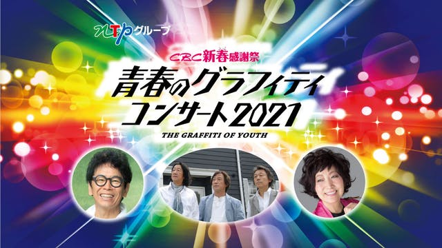 青春のグラフィティコンサート2021