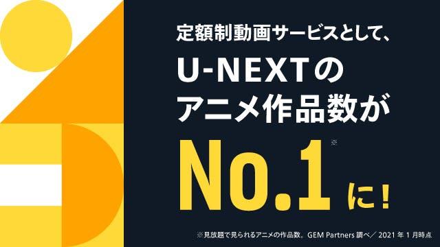 定額制動画サービスとして、U-NEXTのアニメ作品数がNo.1に。アニメ視聴者数は過去3年間で約5倍に伸長