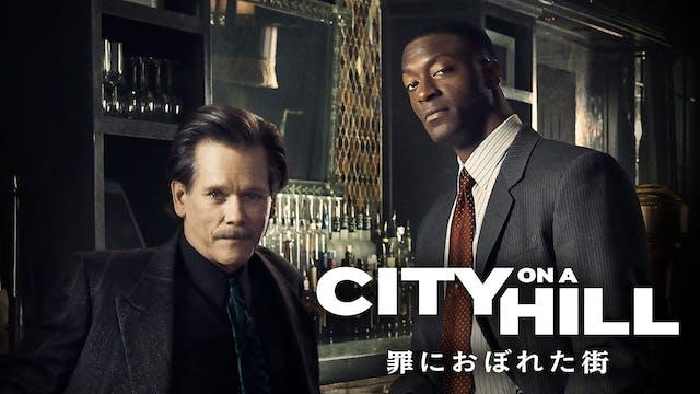 『CITY ON A HILL / 罪におぼれた街』4月16日よりU-NEXT独占で配信決定!予告編も初公開