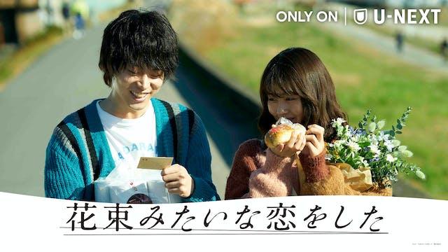 U-NEXT独占配信中『花束みたいな恋をした』が、歴代第1位に!U-NEXT初週歴代視聴ランキングを発表