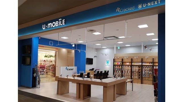 「U-NEXTストア アリオ柏」がリニューアルオープン。iCrackedの正規FC店としてiPhoneの修理も可能に