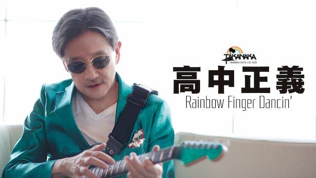 ギターリスト・高中正義によるライブをU-NEXT独占でライブ配信。iOS対応の「Dolby Atmos®(ドルビーアトモス)」を用いたライブ配信は日本初
