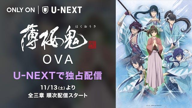 「薄桜鬼」新作OVA全3章をU-NEXT独占で最速配信決定!