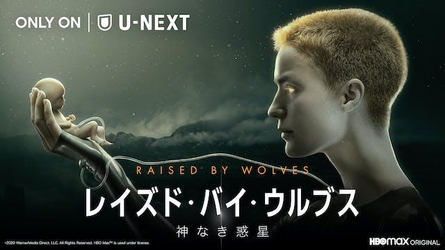 リドリー・スコット製作総指揮!HBO MaxオリジナルSF超大作シリーズ『レイズド・バイ・ウルブス / 神なき惑星』4月1日U-NEXT日本初、独占見放題配信!