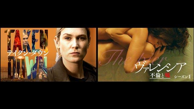 日本初上陸の海外ドラマ『TAKEN DOWN』『ヴァレンシア/不倫と嘘』がU-NEXT独占で9月1日より配信開始