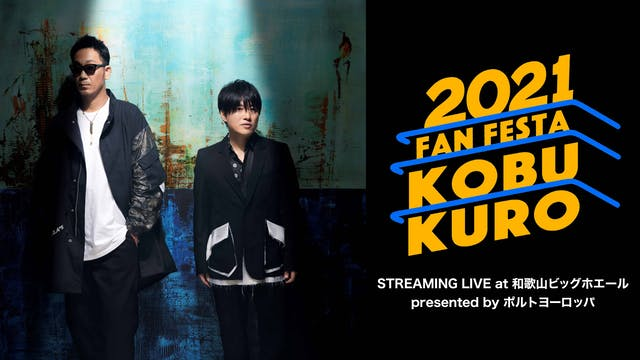 コブクロの聖地で開催される『KOBUKURO FAN FESTA 2021 STREAMING LIVE』をU-NEXTでライブ配信決定!