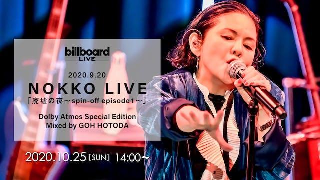 「Dolby Atmos®ミックス」で再編集したNOKKO LIVEをU-NEXTで配信決定