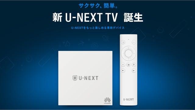 サクサク、簡単。U-NEXTにどっぷり浸れる新STB「U-NEXT TV」を3月27日より販売開始
