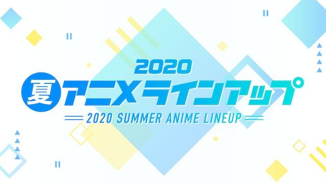2020年夏アニメの配信ラインアップ