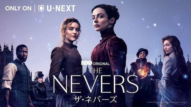 HBO Max最高視聴率!『アベンジャーズ』シリーズ監督×HBOによるヴィクトリアンSFアクション『ザ・ネバーズ』が日本初上陸。6月24日よりU-NEXTにて見放題で独占配信決定!予告編も初解禁!