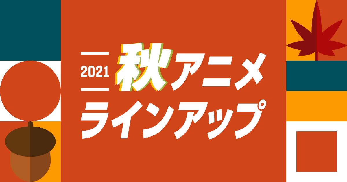 2021年秋アニメの配信ラインアップ