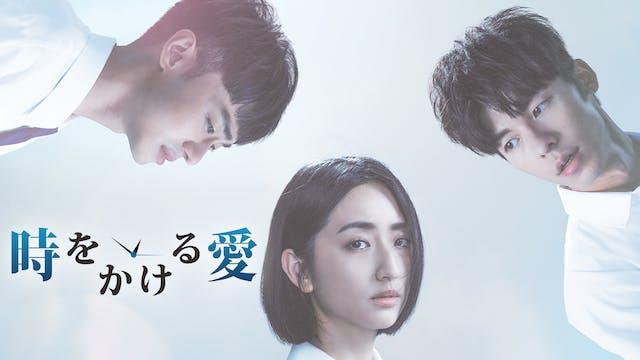 アリス・クー×グレッグ・ハン 豪華共演の人気台湾ドラマ『時をかける愛』をU-NEXT独占で配信開始