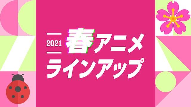 2021年春アニメの配信ラインアップ