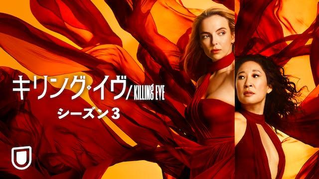 サンドラ・オー×ジョディ・カマー主演『キリング・イヴ』シーズン3がU-NEXT独占で配信決定