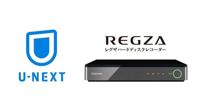 U-NEXTが東芝レグザハードディスクレコーダーに対応。リモコンで簡単に操作可能に