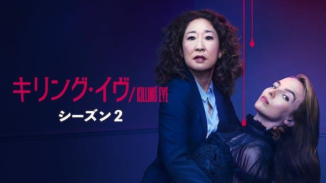 エミー賞8部門ノミネート『キリング・イヴ』シーズン2がU-NEXT独占で配信決定