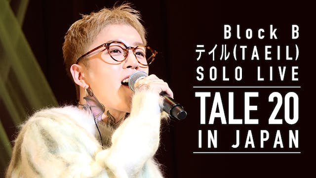 Block B・テイルによる初の日本ソロライブ「TAEIL SOLO LIVE『TALE 20 in JAPAN』」をU-NEXT独占で初配信決定!
