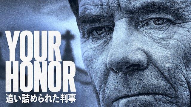 『Your Honor / 追い詰められた判事』3月26日U-NEXT独占配信!吹替版に菅生隆之、KENN、平田広明の出演が決定!予告編も初公開