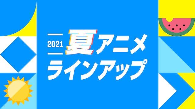 2021年夏アニメの配信ラインアップ