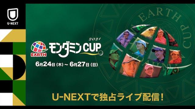 国内女子ゴルフツアー『2021アース・モンダミンカップ』をU-NEXT独占でライブ配信!全7チャンネルのマルチアングル配信も実施