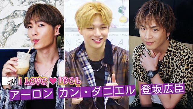 台湾の音楽番組『MTV I LOVE IDOL』をU-NEXT独占で日本初配信!アーロン、カン・ダニエル、登坂広臣など豪華ゲストが出演