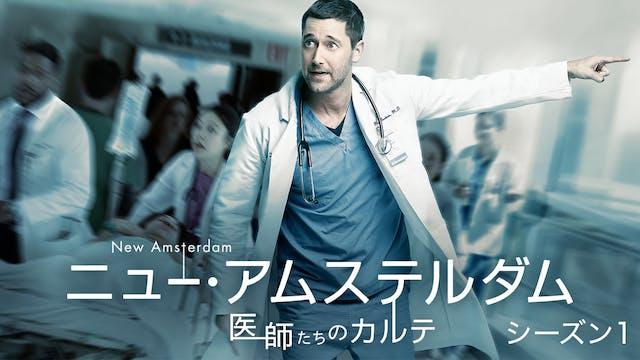 U-NEXT独占で『ニュー・アムステルダム 医師たちのカルテ』が配信開始。医療ドラマ7作品の第1話無料配信もスタート
